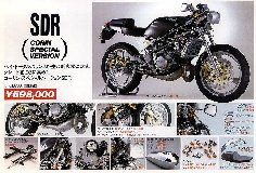 Yamaha SDR200 (Japan) supplement